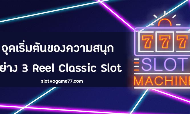 จุดเริ่มต้นของความสนุก อย่าง 3 Reel Classic Slot