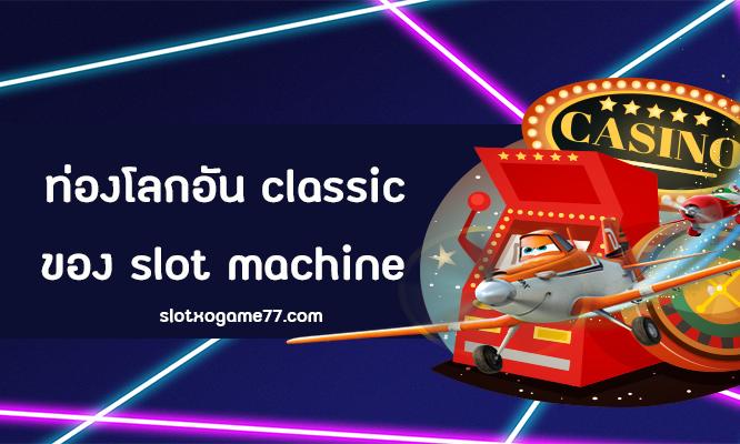 ท่องโลกอัน classic ของ slot machine