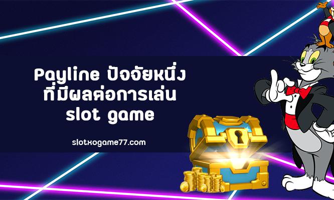 Payline ปัจจัยหนึ่งที่มีผลต่อการเล่น slot game