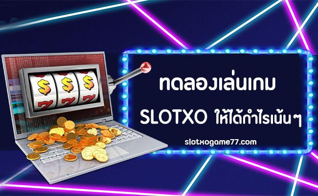 ทดลองเล่นเกม SLOTXO