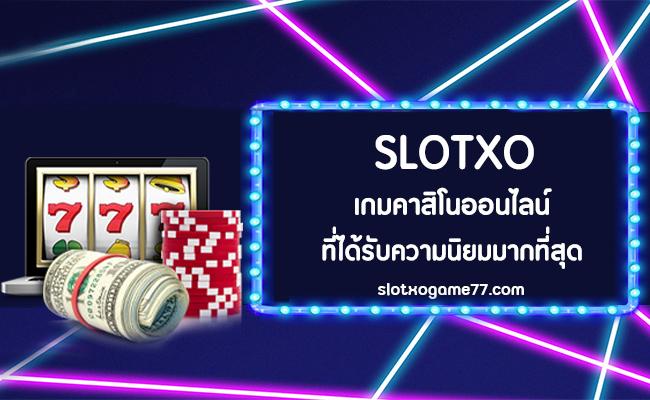 SLOTXO เกมคาสิโนออนไลน์
