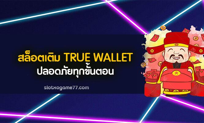 สล็อต เติม true wallet ปลอดภัยทุกขั้นตอนการใช้งาน